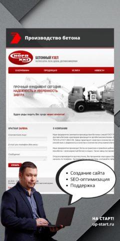 Создание сайта бетонного завода