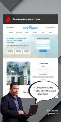 Создание лендинга веб студии