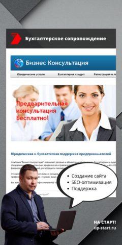 Создание сайта бухгалтерского обслуживания