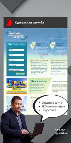 Разработка сайта курьерской службы