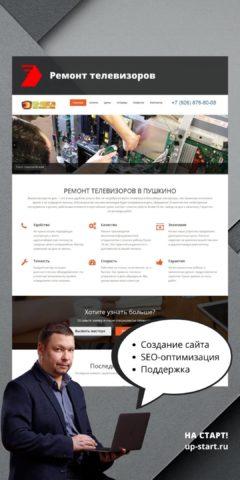 Создание сайт теле мастера