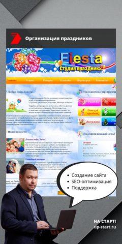 Разработка сайта студии праздника