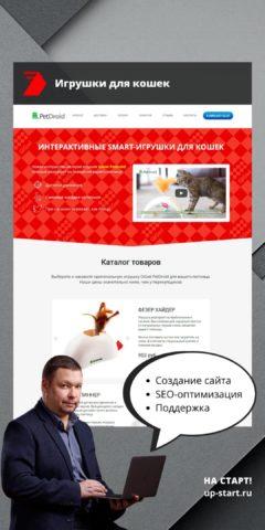 Создание сайта лендинга товаров для животных