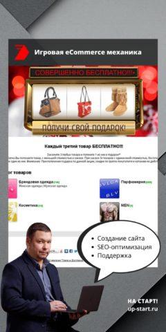 Создание интернет-магазина одежды