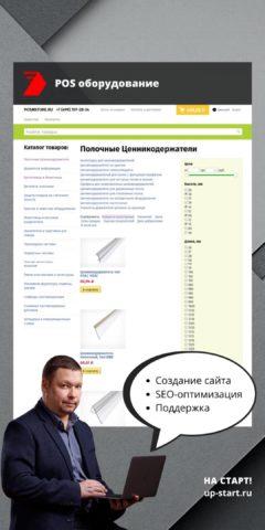 Создание интернет магазина POS материалов