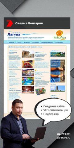Разработка сайта отеля