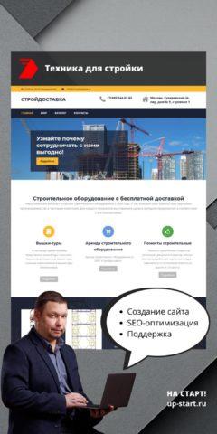 Создание сайта поставки стройматериалов