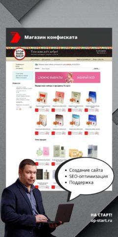 Создание интернет-магазина парфюмерии