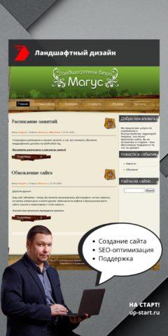 примеры сайтов услуг