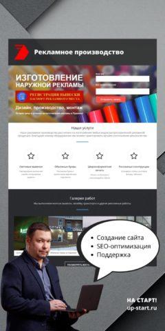 Создание сайта рекламно производственной фирмы