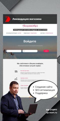 Создание сайта ликвидации сети магазинов