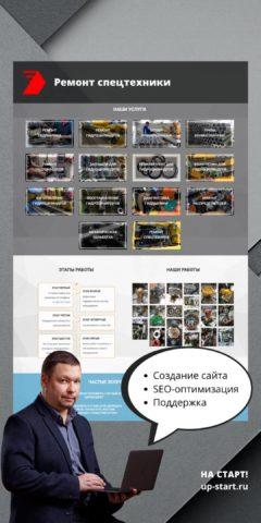 Создание сайта по ремонту гидравлики