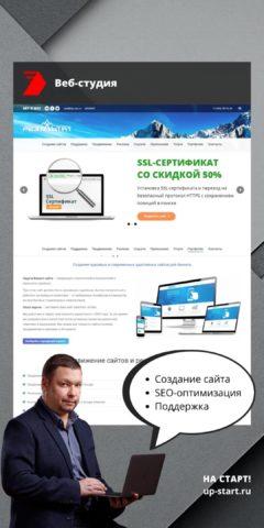 Создание сайта it компании