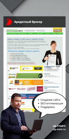 Создание сайта кредитного брокера