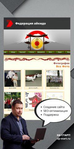 Создание сайта федерации боевых искусств