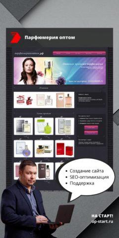 Создание сайта оптового каталога парфюмерии