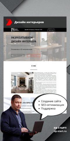 Создание сайта визитки дизайнера интерьера