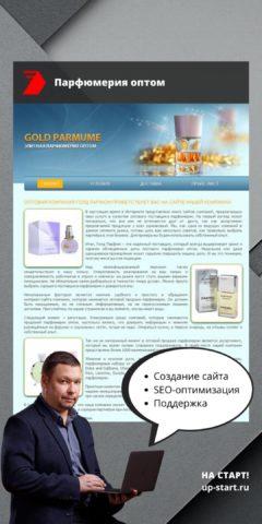 Создание сайта поставщика парфюмерии