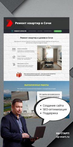 Разработка сайта строительно-ремонтной компании