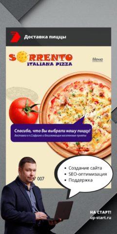 Создание сайта доставки пиццы