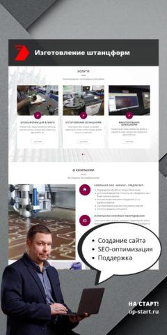 Изготовление сайта по изготовлению оборудования