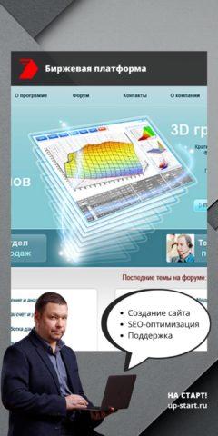 Создание сайта разработчика ПО