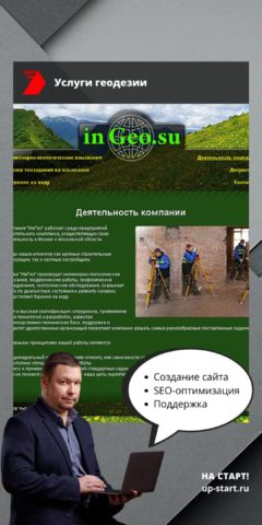 Создание сайта геологических работ