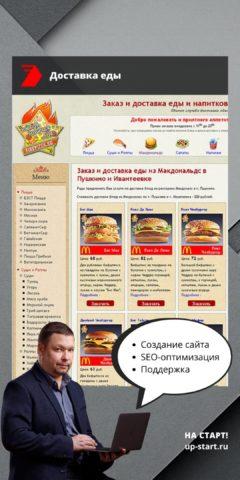 Разработка интернет-магазина доставки пиццы