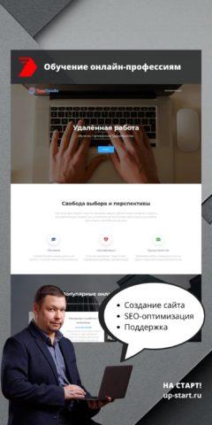 Сайт компании по трудоустройству