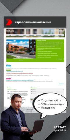 Создание сайта управляющей компании