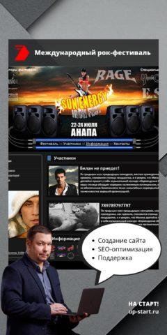 Создание сайта музыкального рок-фестиваля