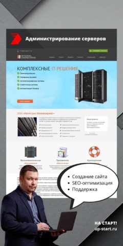 Создание сайта серверного оборудования