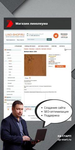 Создание интернет магазина линолеума