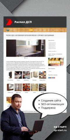 Создание сайта мебельного производства
