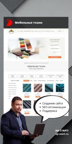 Создание интернет магазина мебельных тканей
