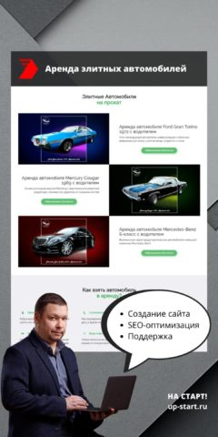Создание сайта по аренде ретро авто