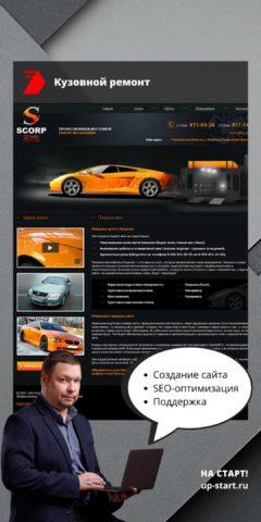 Создание сайта автосервиса