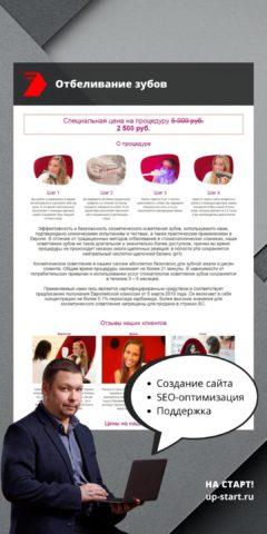 Создание сайта отбеливания зубов