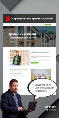 Создание сайта каркасные финские дома