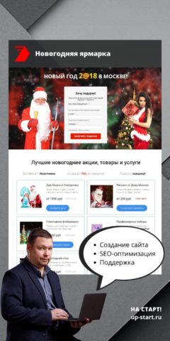 Создание сайта визитки новогодней продукции