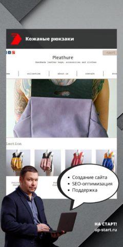 примеры интернет магазинов одежды