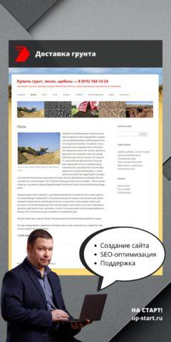 Создание сайта доставки грунта