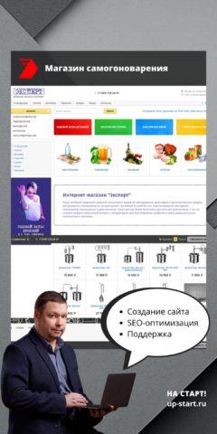 Создание интернет-магазина - товары для самогоноварения