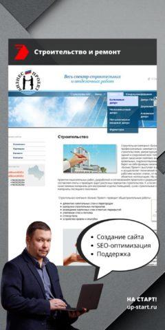 Разработка сайта бизнес партнерства
